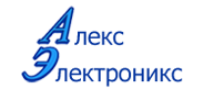 Компания Алекс – Электроникс